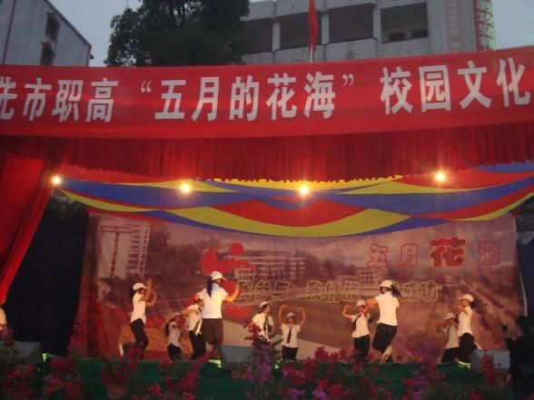 合江县先市职业高级中学校