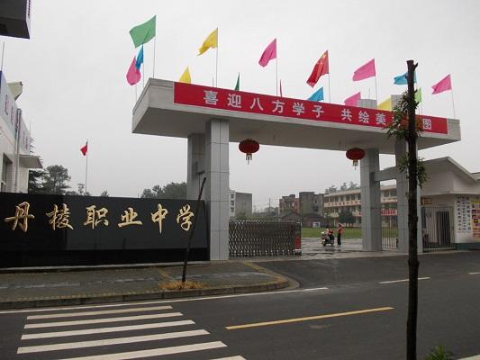 四川省丹棱职业高级中学校