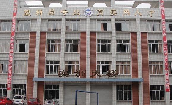 四川省内江市第一职业中学
