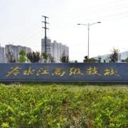冷水江高级技工学校