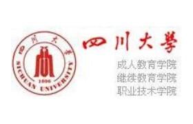 四川大学成人教育学院「成考」