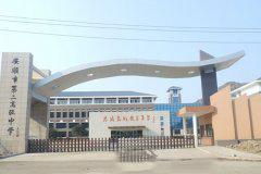 安顺市第二高级中学