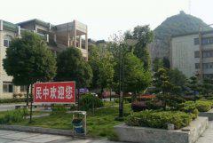 安顺市民族中学