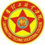 辽宁理工职业学院