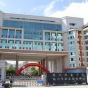梧州职业学院