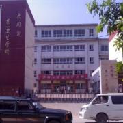 大同第一卫生学校