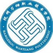 杭州万向职业技术学院