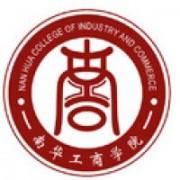 民办南华工商学院