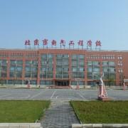 北京电气工程学校