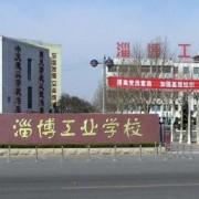 山东淄博工业学校