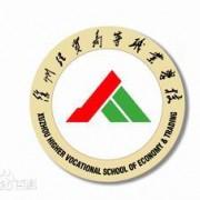 徐州经贸高等职业学校