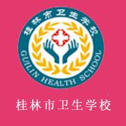 桂林市卫生学校