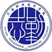 六安职业技术学院