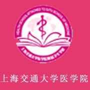 上海交通大学医学院附属卫生学校