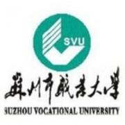 苏州职业大学