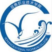 宜春职业技术学院