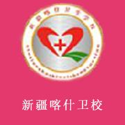 新疆喀什地区卫生学校