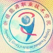 新疆能源职业技术学院