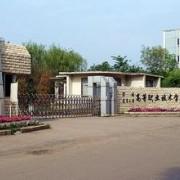 辽宁水利职业学院