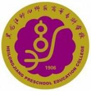 黑龙江幼儿师范高等专科学校