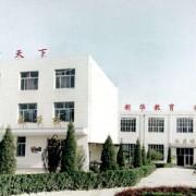 石家庄信产科技中等专业学校