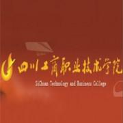 四川工商职业学院成人教育「成考」