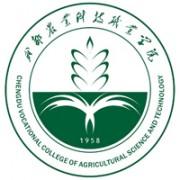 成都农业科技学院成人教育「成考」