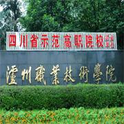 泸州职业技术学院成人教育「成考」