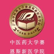 广西中医药大学赛恩斯新医药学院