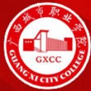 广西城市职业学院