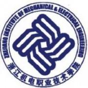 浙江机电职业技术学院