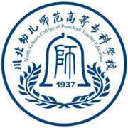 川北幼儿师范高等专科学校成人教育「成考」