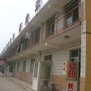 太原广播电视中等专业学校