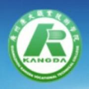 广州康大职业技术学院