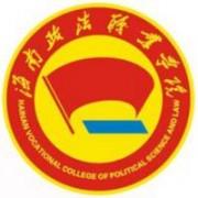 海南政法职业学院