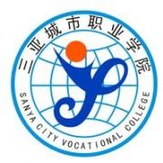 三亚城市职业学院