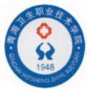 青海卫生职业技术学院