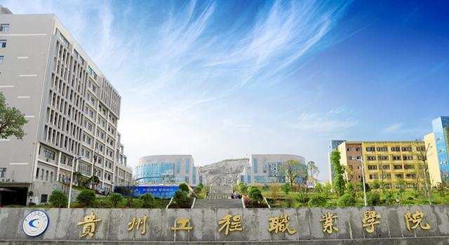贵州工程职业学院