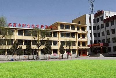 临夏市职业技术教育中心