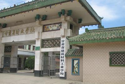 甘肃能源化工职业学院(甘肃省建筑材料工业学校)