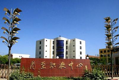 周至县职业教育中心