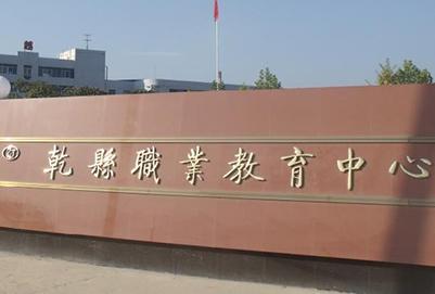 乾县职业教育中心