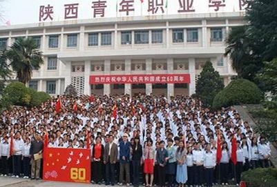 陕西青年职业学院